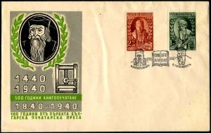 Bulgaarse Gutenberg-postzegels