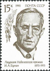 Boenin postzegel